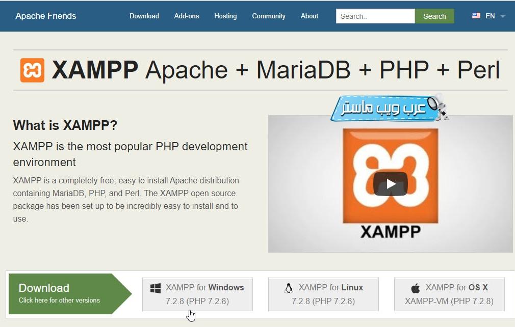 تحميل برنامج XAMPP
