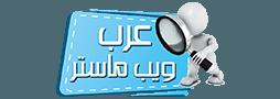 عرب ويب ماستر